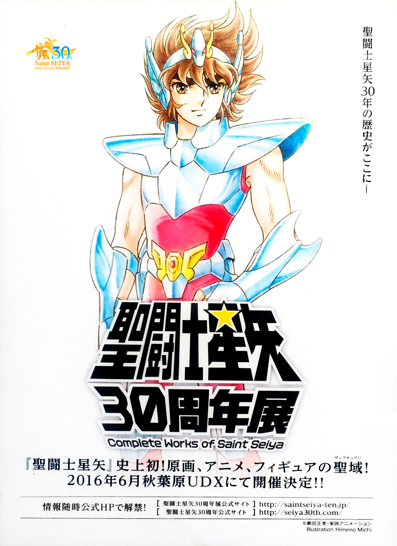 Complete Works of Saint Seiya